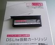 DSLite振動カートリッジ