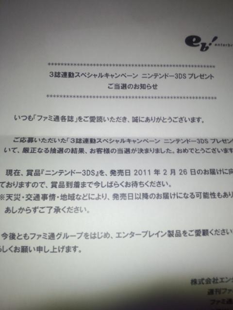 ニンテンドー3DS当選通知